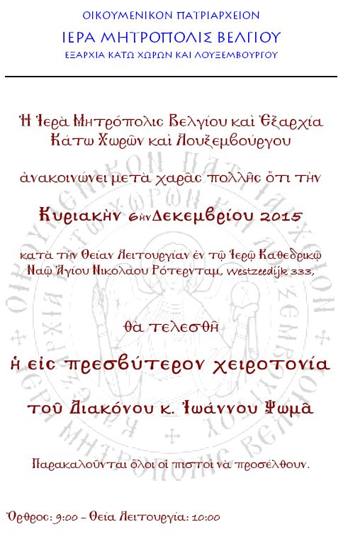xeirotonia gr