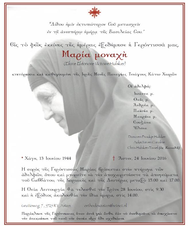 Maria monahi