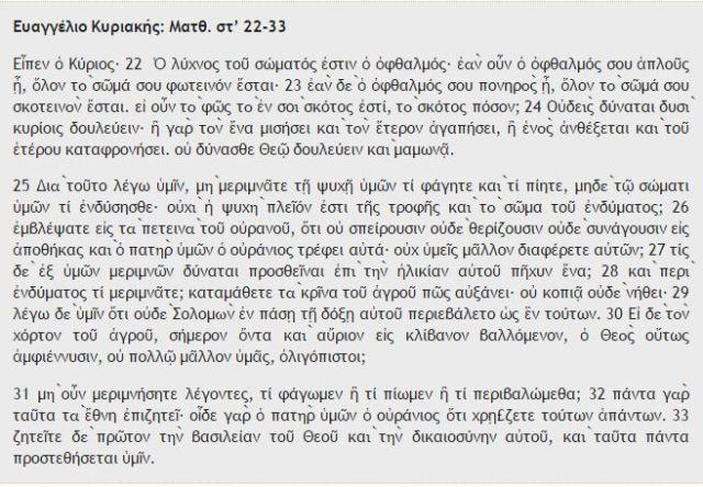 Ματθαίος 6