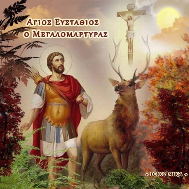 Image result for Άγιος ΕΥστάθιος