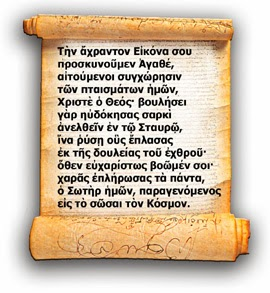 Image result for Α΄Κυριακή των νηστειών