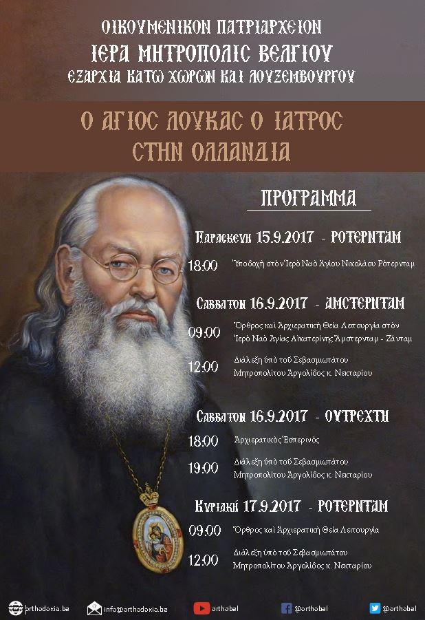 Πρόγραμμα GR(1)